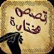 قصص مختارة - تستحق القراءة by Daroum Dev