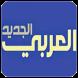 أخبار العربي الجديد by Fikra App