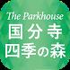 ザ・パークハウス 国分寺四季の森~専用アプリで限定情報! by FOCUS Co.,Ltd.