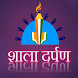 Raj Shala Darpan शाला दर्पण by tetarwalsuren