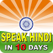 Speak Hindi Language for Beginners in 10 Days by Injeer Apps