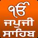 Japji Sahib by DELHIIT.COM