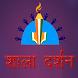 Shala Darshan शाला दर्शन by tetarwalsuren