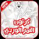 كرتون رسوم النمر الورد بالعربي by ysf1appez