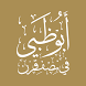 AD 50Years by Statistics Centre Abu Dhabi