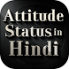 Attitude status in hindi by All India App