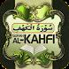Surah Al-Kahfi by Haqqul Yaqin Store