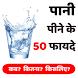पानी पीने के फायदे by fullfunapps