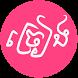 Khmer Karaoke by Khmer Record