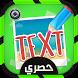 كتابة على الصور بالخط العربي by Studio AR Mobile
