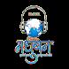 Radio Madhuban 90.4