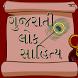 Gujarati Lok Sahitya by Shivam Computer Solutions