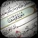 سورة يوسف mp3 - بدون أنترنت by Developer-App