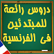 تعليم الفرنسية للمبتدئين وتعلم الفرنسية بسرعة by DevLearning