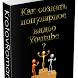 Как создать популярное видео? by Кротов Роман