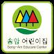 송암어린이집 by 애니라인(주)