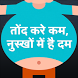 Tond kam karne ke upay hindi by Bromium Developers