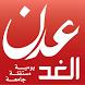 عدن الغد adenalghad by alsheabialbyahani