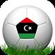 أخبار المنتخب والدوري الليبي