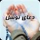 دعای توسل به همراه صوت by Ali Kamrani