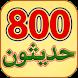 800 Sindhi Hadith سنڌي حديثون by Zawar Reza Hussain Alhussaini