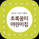 초록꿈터어린이집-상당구 by (주)이룸비젼