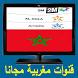 قنوات مغربية مجانا tv maroc by wardiapps
