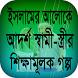 ইসলামের আলোকে আদর্শ স্বামী-স্ত্রীর শিক্ষামূলক গল্প by Islamic Apps BD