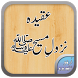 Aqeeda Nazul e Maseeh by Urdu Library