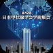 第59回日本甲状腺学会学術集会 by Japan Convention Services, Inc.