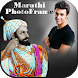 Marathi Photo Frame