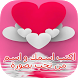 اكتب اسمك واسم حبيبك في الصورة by YoureApp