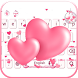 Love Keyboard theme pink love