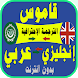 قاموس عربي إنجليزي الترجمة الإحترافية مزدوج وناطق