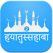 Hayatus Sahaba Hindi Vol2 by FirozKhan