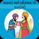 Akbar Birbal Varta in Gujarati by Wizitech
