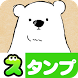 Shirokuma-Days Stickers Free by peso.apps.pub.arts