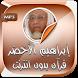 إبراهيم الأخضر قرآن بدون نت by coran sans internet