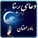 دعای ربنـا by Ali Kamrani