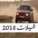 شيلات اعراس وافراح بدون نت 2018 by devkas