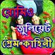 রোমিও জুলিয়েট (প্রেম কাহিনি) by its.simple.apps