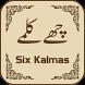 6 Kalma of Islam by ShenLogic