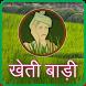 Kheti Badi by AndroidGenie App