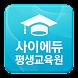 사이에듀 평생교육원 by CnBridge
