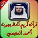 قرآن كاملا بصوت احمد العجمي by جديد شهيوات