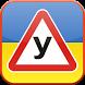 ПДД Украины 2014 Официальные by InfoKing Soft
