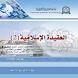 العقيدة الاسلامية 2 by جامعة العلوم والتكنولوجيا - اليمن