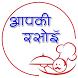 आपकी रसोई by Jankari