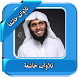 Thelaoh Sheikh Mansour salmi by HkApps For You
