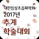 2017년 제12회 대한임상초음파학회 추계학술대회 by m2community